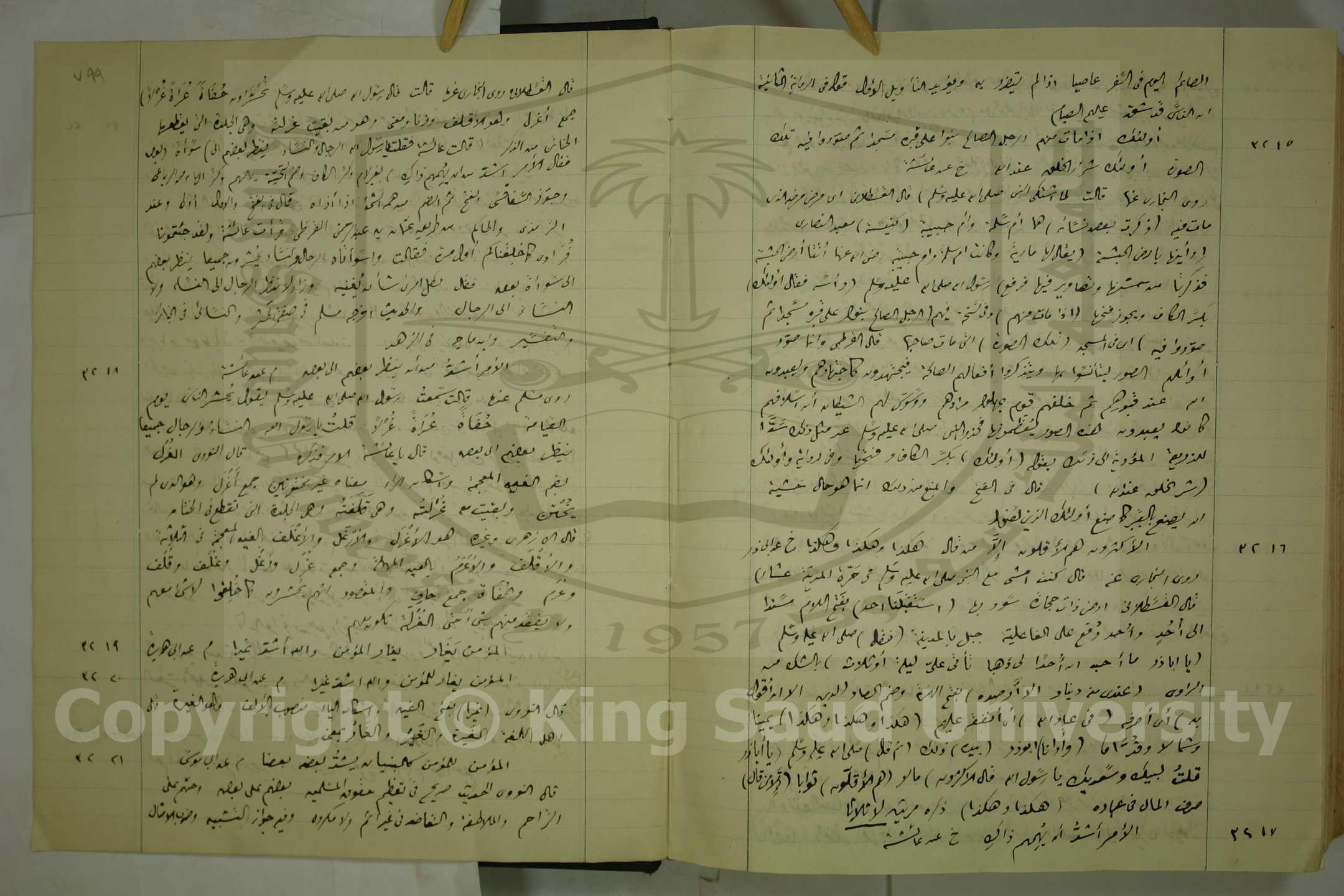 Manuscripts Macrothesaurus From The Hadeeth Of Al Bashir