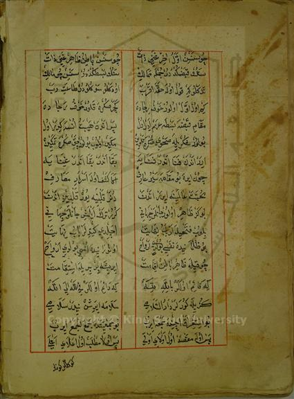 Manuscripts turkey divan page no 245 for Divan name meaning