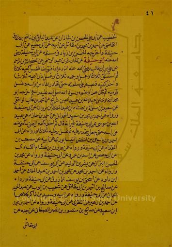 Manuscripts > Mosque of Imam Abu Hanifa Msanid > Page No > 43